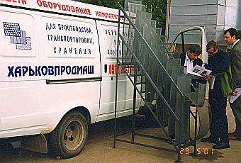 История Харьковпродмаш